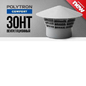 Новинка от завода «ПРО АКВА» - дефлектор Polytron Comfort