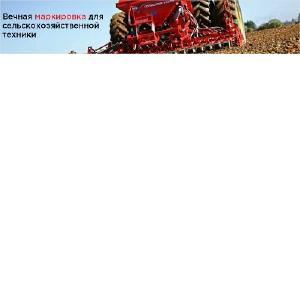 Лучшие маркираторы для сельскохозяйственной техники: опыт компании КУН