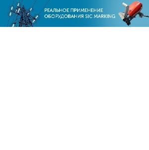 Вечная маркировка для электроэнергетики России
