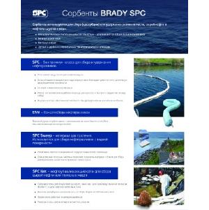 BRADY SPC – ваш главный помощник для сбора проливов