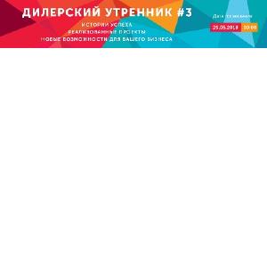 ЮМП приглашает партнеров на Дилерский Утренник #3