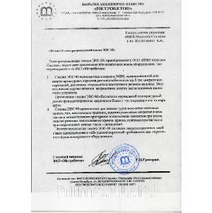 «НИИ Морских Систем» освоен выпуск смазки электропроводящая НИИМС-569 (ЭПС-90) в таре 0, 25 и 0, 5 кг
