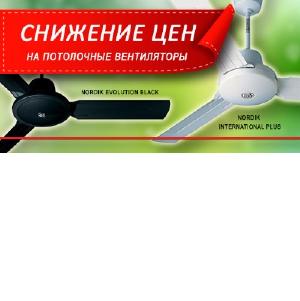 Снижение цен на потолочные вентиляторы Vortice
