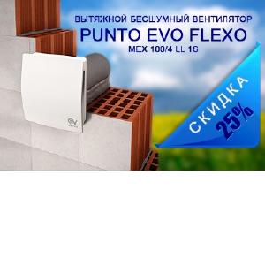 АКЦИЯ! Бесшумный вентилятор Punto Evo Flexo MEX 100/4 LL 1S, со СКИДКОЙ 25%
