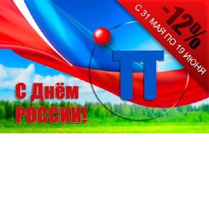 АКЦИЯ - СКИДКА 12% КО ДНЮ РОССИИ!