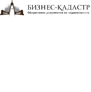 Компания «Бизнес-Кадастр» - надежный поставщик кадастровых услуг юридическим лицам