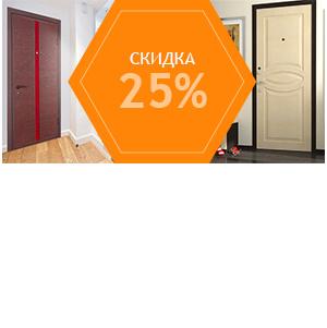 Скидка на стальные двери от производителя - 25%