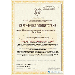Получение сертификата РПО компанией «Бетон Проект»
