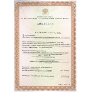 Компания СМАРТ ИНЖИНИРС получила лицензию на проведение экспертизы промышленной безопасности
