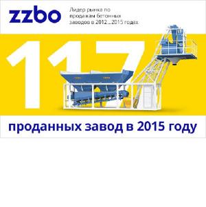 Завод ZZBO уже 4-ый год подряд сохраняет за собой лидерство по количеству реализованных РБУ!
