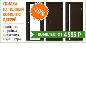Акция! Комплект межкомнатной двери от 4503 руб. -20% на всё