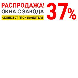 СКИДКА 37%