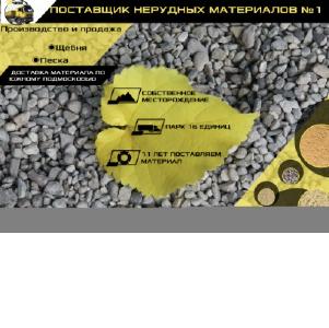 Производство и доставка щебня и песка по Москве и области.