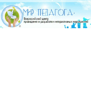 Лучшие Всероссийские и Международные конкурсы, среди педагогов и детей!