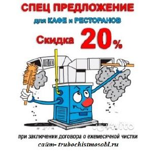 Трубочисты Москвы и Московской области