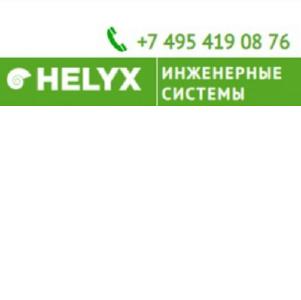 Очистные сооружения Helyx для канализации по лучшим ценам.