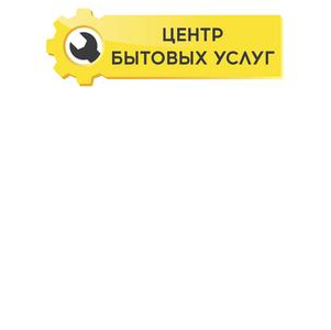 Центр бытовых услуг - сервис по вызову мастера на дом